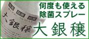 とれる.No.1、大銀穣、辰巳芳子さん推奨コットンスポンジ