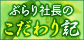 楠橋紋織・オークヴィレッジ・竹巧彩・工芸おかや・土屋産業の名品が勢揃い!
