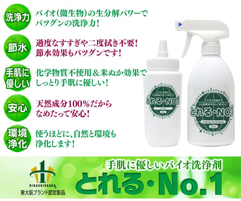 自然の環境や肌に優しくノンケミカルなバイオ洗剤 とれる・No.1