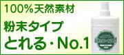 とれる・No1、大銀穣、辰巳芳子さん推奨コットンスポンジ