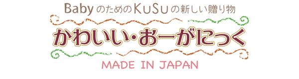 ピュアオーガニック100% KuSuかわいい・おーがにっく