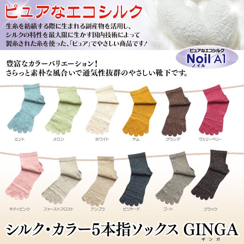 シルク・カラー5本指ソックス GINGA