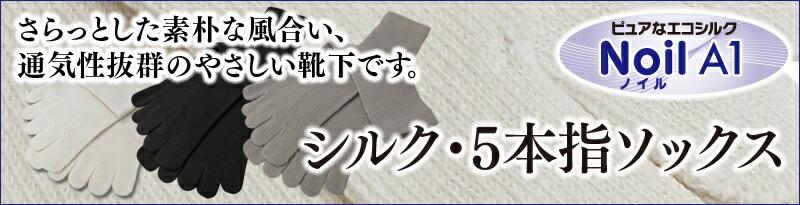 【ピュアなエコシルク・Noil A1】シルク・5本指ソックス