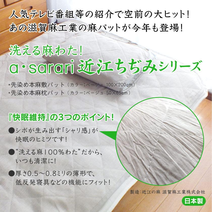 天然麻パッド a・sarari 近江ちぢみシリーズで快適睡眠
