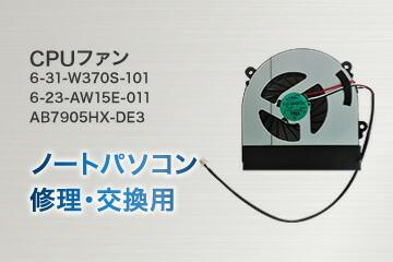 【メール便】6-31-W370S-101 6-23-AW15E-011 AB7905HX -DE3 散熱 cpuファン (FAN)