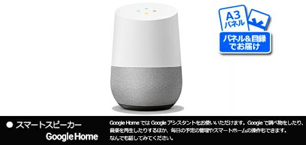 ・Google Home