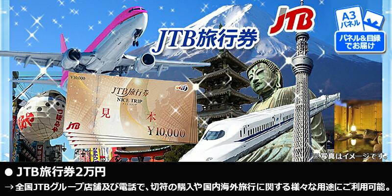 ・JTB旅行券2万円