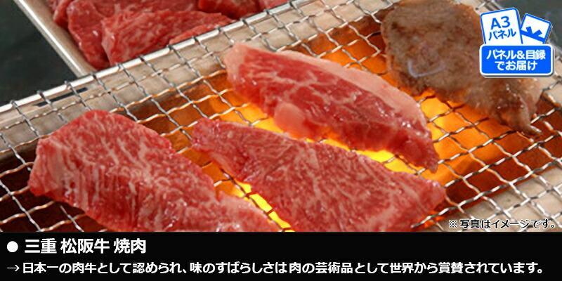 ・三重 松阪牛 焼肉