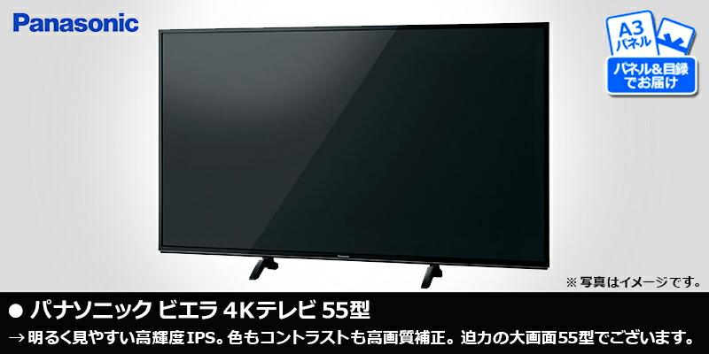 ・パナソニック ビエラ 4Kテレビ 55型