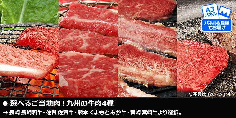 6b1bcb6849c8f ... 結婚式の二次会の景品にも!全てパネル 目録!選べる景品  選べるご当地肉!九州の牛肉4種