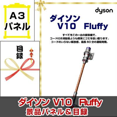 ダイソンV8 Fulffy 景品パネル&引換券付き目録