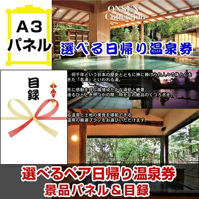 選べるペア日帰り温泉カタログ 景品パネル&引換券付き目録
