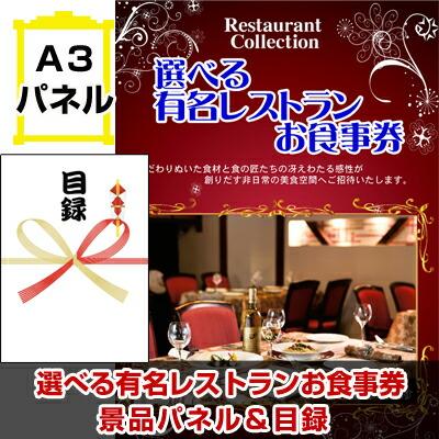 選べる有名レストランお食事券  景品パネル&引換券付き目録