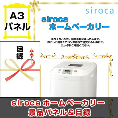 siroca ホームベーカリー 景品パネル&引換券付き目録