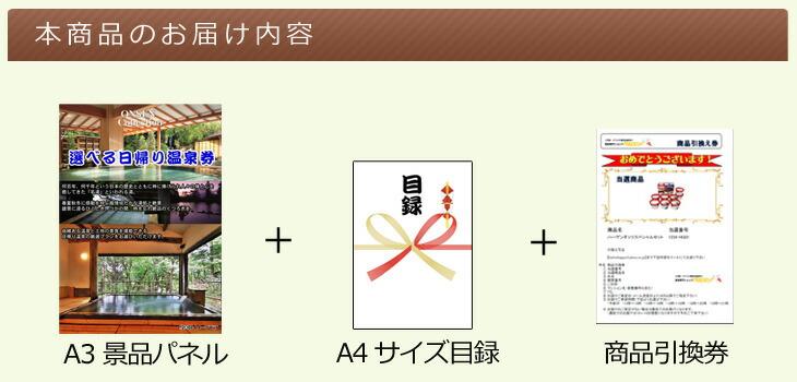 選べるペア日帰り温泉カタログお届け内容