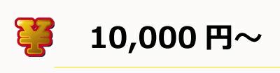 10000円〜のビンゴ・二次会景品
