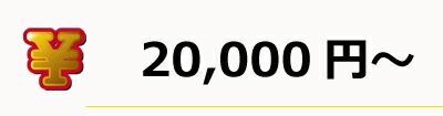 20000円〜のビンゴ・二次会景品