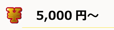 5000円〜のビンゴ・二次会景品
