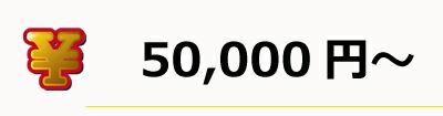 50000円〜のビンゴ・二次会景品