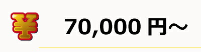 70000円〜のビンゴ・二次会景品