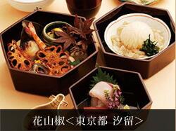 選べるレストラン イメージ2