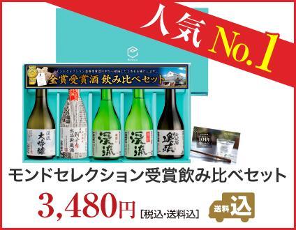 モンドセレクション金賞飲み比べセット