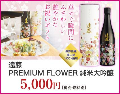 日本酒カタログギフト