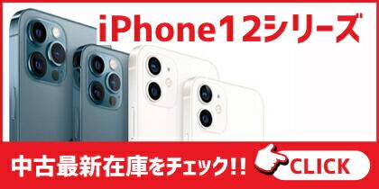 iPhone12シリーズ