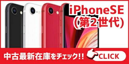 iPhoneSE(2世代)