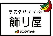 携帯電話・スマートフォンアクセサリーの飾り屋楽天市場店 By.RASTA BANANA
