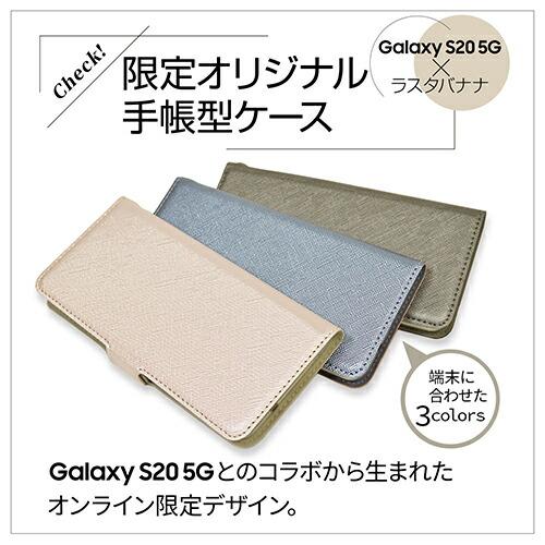 Galaxy S20 5G 薄型手帳ケース オンライン限定デザイン