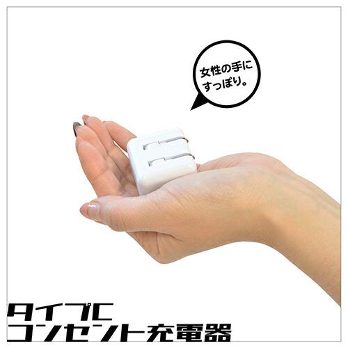 タイプC充電器