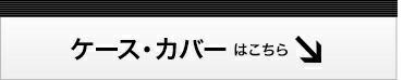らくらくスマートフォン4 F-04J専用ケース・カバーはこちら!