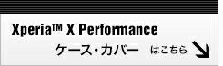 Xperia X Performance SO-04H/SOV33専用ケース・カバーはこちら!