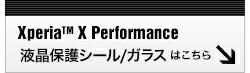 Xperia X Performance SO-04H/SOV33専用液晶保護フィルムはこちら!