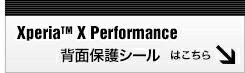 Xperia X Performance SO-04H/SOV33専用背面保護フィルムはこちら!