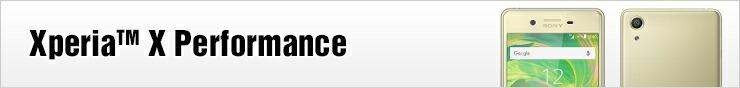 Xperia X Performance SO-04H/SOV33