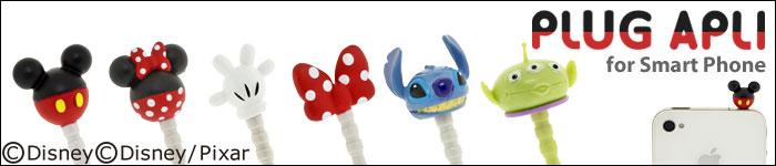 Disney plug