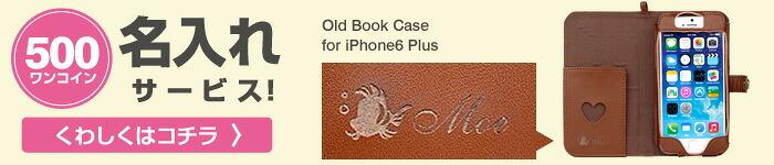 名入れ iPhone6Plus