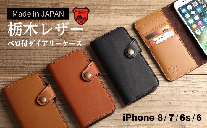 iPhone7 栃木レザーケース