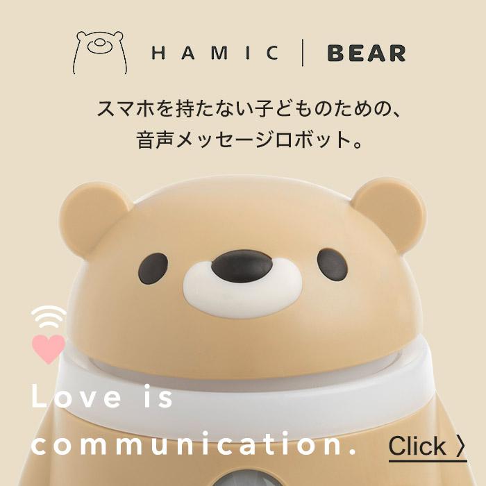 hamicbear