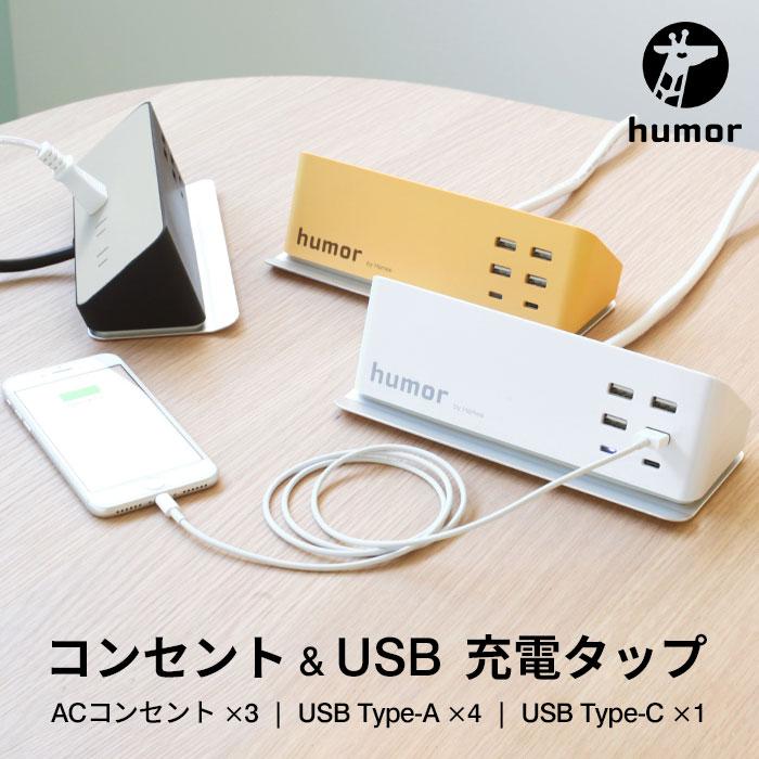 高速充電対応!スタイリッシュに充電回りを便利に!humor(ユーモア)AC充電器