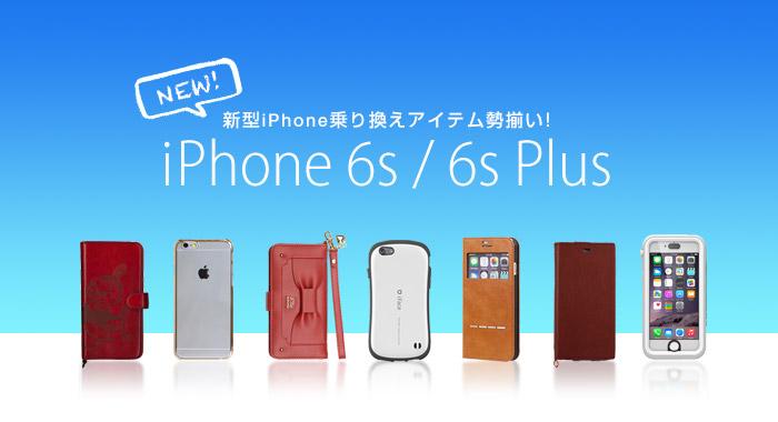 新型iPhone発売!対応アイテム特集