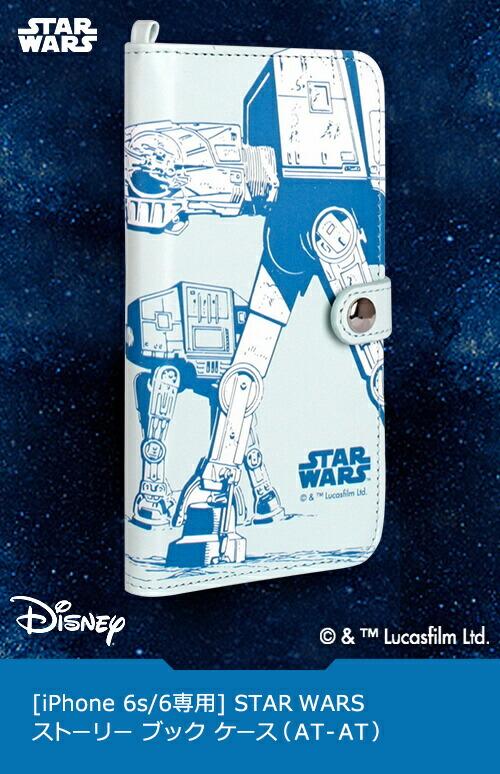 [iPhone 6s/6専用]STAR WARS ストーリー ブック ケース (AT-AT/ブルー)