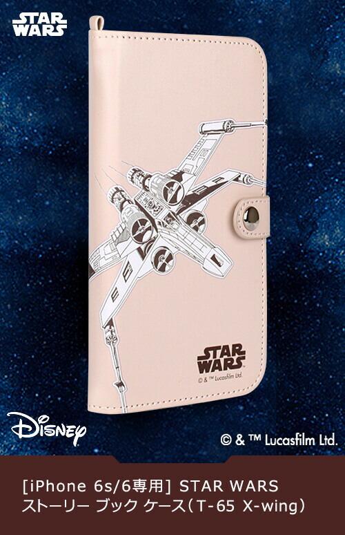[iPhone 6s/6専用]STAR WARS ストーリー ブック ケース (T-65 X-wing/ライトブラウン)