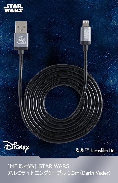 [MFi取得品] STAR WARS Alumi Lightning Cableアルミライトニングケーブル 1.3m(Darth Vader/スペースグレイ)