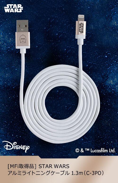 [MFi取得品] STAR WARS Alumi Lightning Cableアルミライトニングケーブル 1.3m(C-3PO/ゴールド)