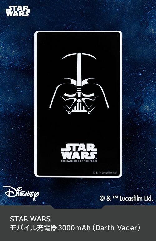 STAR WARS/モバイル充電器3000mAh(Darth Vader)