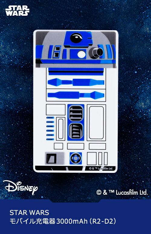 STAR WARS/モバイル充電器3000mAh(R2-D2)