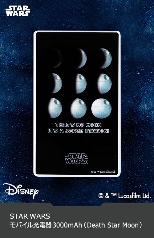 STAR WARS/モバイル充電器3000mAh(Death Star Moon)